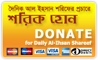 Donate for Daily Al Ihsan Shareef